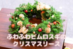 ヒムロスギのクリスマスリース