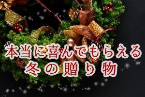 クリスマスリース フラワーギフト