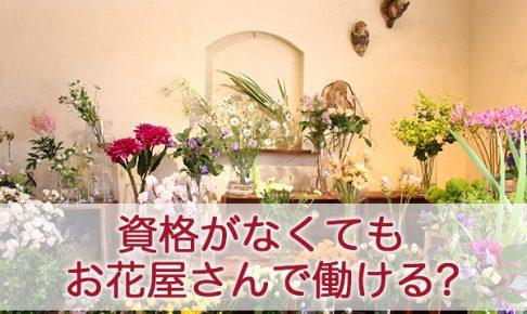 お花屋さんで働く