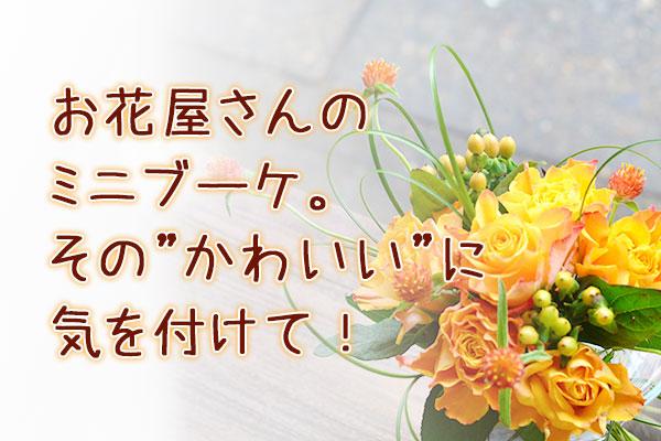 お花屋さんでかわいいミニブーケがほしい!と思ったときに気を付けること