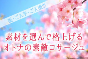 入学式・入園式コサージュ