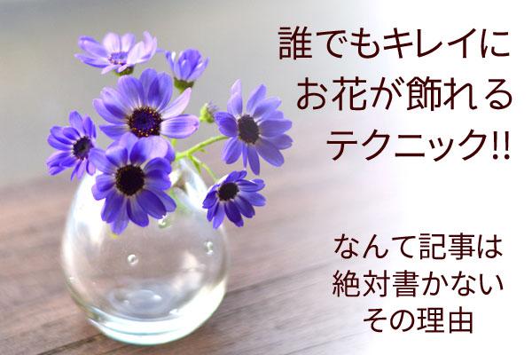 お花を飾るコツ