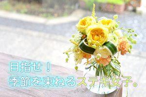 花束教室のレッスン