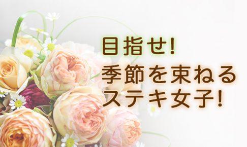 花束・ブーケのレッスン