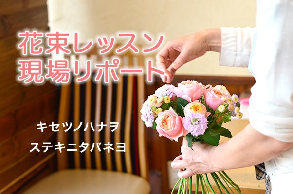 花束レッスン