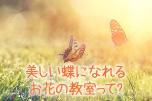 美しい蝶になる花教室